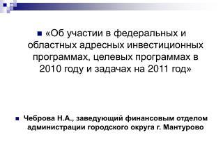 Объем финансирования – 488,7 тыс. руб. в том числе: федеральный бюджет 303 тыс. руб.