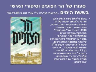 """ספורו של הר הצופים וסיפורי האישי בששת הימים  –המצגת נערכה ע""""י אורי נוה ב 14.11.08"""
