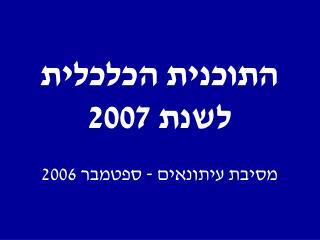 התוכנית הכלכלית לשנת 2007 מסיבת עיתונאים - ספטמבר 2006