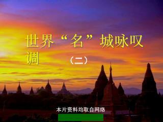 """世界""""名""""城咏叹调"""