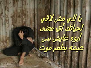يا للي مش لاقي لحياتك أي معنى  أيوه عايش بس  عيشه بطعم موت