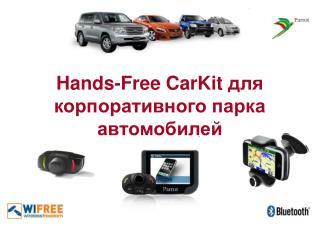 Hands-Free CarKit  для  корпоративного парка автомобилей