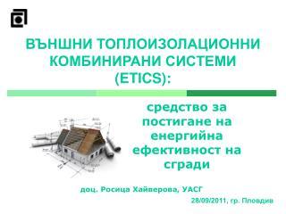 ВЪНШНИ ТОПЛОИЗОЛАЦИОННИ КОМБИНИРАНИ СИСТЕМИ ( ETICS) :