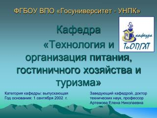 ФГБОУ ВПО «Госуниверситет - УНПК»