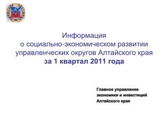 Главное управление  экономики и инвестиций  Алтайского края