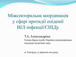 Міжсекторальна координація  у сфері протидії епідемії  ВІЛ-інфекції/СНІДу