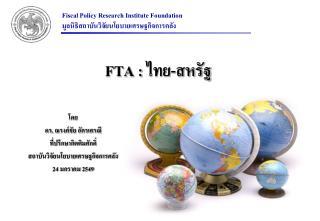 FTA :  ไทย - สหรัฐ