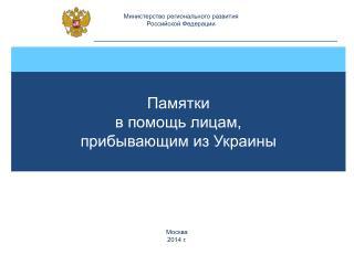 Министерство регионального развития  Российской Федерации