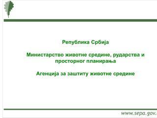 Република Србија Министарство животне средине, рударства и просторног планирања