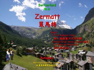 Zermatt 策馬特
