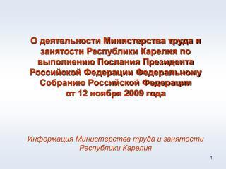 Сведения о предоставлении государственных услуг  в области содействия занятости населения