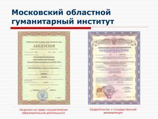 Московский областной гуманитарный институт