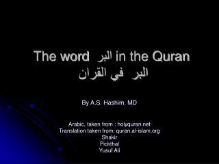 The word  البر   in the Quran البر  في القران