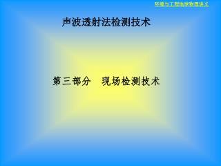 声波透射法检测技术 第三部分 现场检测技术