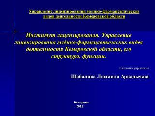 Управление лицензирования медико-фармацевтических  видов деятельности Кемеровской области