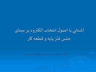 ارائه دهنده: محمد رضا سلطان محمدی