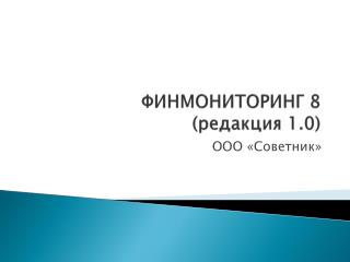 ФИНМОНИТОРИНГ 8 (редакция 1.0)