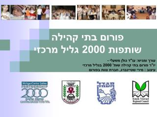 פורום בתי קהילה שותפות 2000 גליל מרכזי