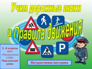 1- 4 классы МОУ «!Нискасинская СОШ» Моргаушский район
