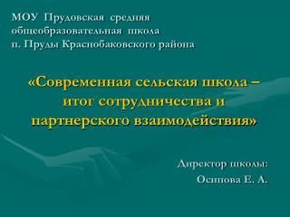 МОУ  Прудовская  средняя общеобразовательная  школа   п. Пруды Краснобаковского района