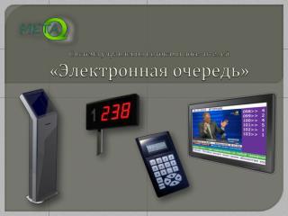 Система управления потоками посетителей «Электронная очередь»
