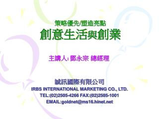 誠訊國際有限公司 IRBS INTERNATIONAL MARKETING CO., LTD. TEL:( 02)2505-4266 FAX:(02)2505-1001