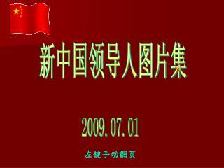新中国领导人图片集