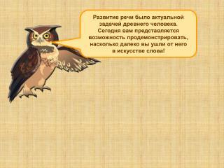 Развитие речи было актуальной задачей древнего человека.