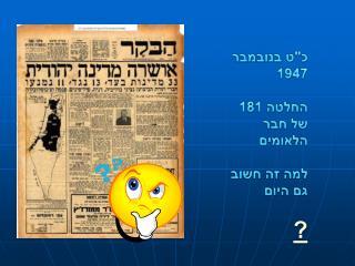 """כ""""ט בנובמבר 1947  החלטה 181 של חבר הלאומים למה זה חשוב גם היום ?"""