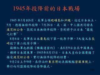 1945 年投降前的日本 戰場