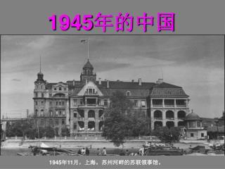 1945 年 11 月,上海。苏州河畔的苏联领事馆。