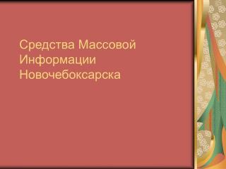 Средства Массовой Информации Новочебоксарска