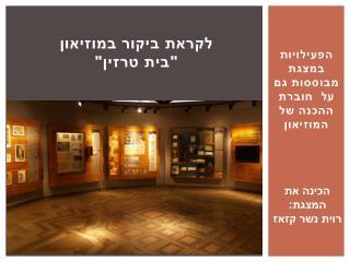 לקראת ביקור במוזיאון