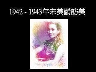 1942 - 1943 年宋美齡訪美