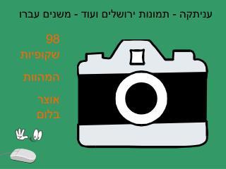 עניתקה - תמונות ירושלים ועוד - משנים עברו