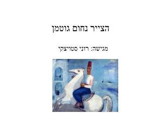 הצייר נחום גוטמן