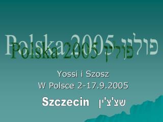 Szczecin   שצ'צ'ין