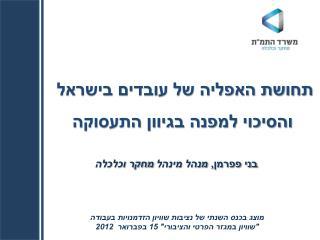 תחושת האפליה של עובדים בישראל  והסיכוי למפנה בגיוון התעסוקה