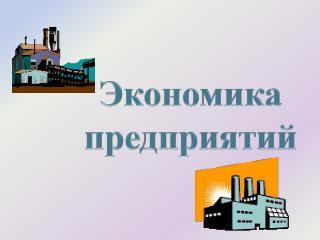 Экономика      предприятий