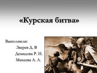 «Курская битва»