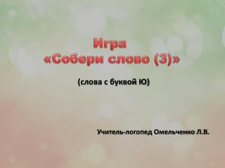 Игра  «Собери слово (3)»