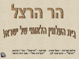 בית העלמין הלאומי של ישראל