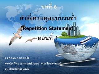 คำสั่งควบคุมแบบวนซ้ำ ( Repetition Statement ) ตอนที่ 1