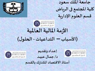 جامعة الملك سعود كلية المجتمع بالرياض قسم العلوم الإدارية