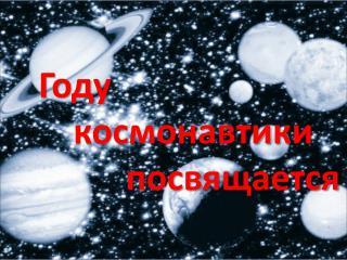 Году          космонавтики               посвящается