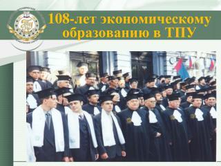 108-лет экономическому образованию в ТПУ