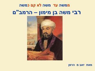 """רבי  משה בן מימון – הרמב""""ם"""