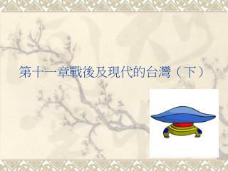 第十一章戰後及現代的台灣(下)