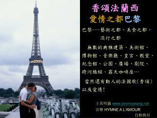 香頌法蘭西 愛情之都 巴黎