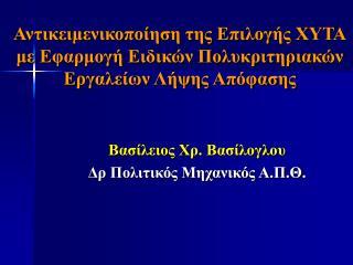 Αντικειμενικοποίηση της Επιλογής ΧΥΤΑ με Εφαρμογή Ειδικών Πολυκριτηριακών Εργαλείων Λήψης Απόφασης